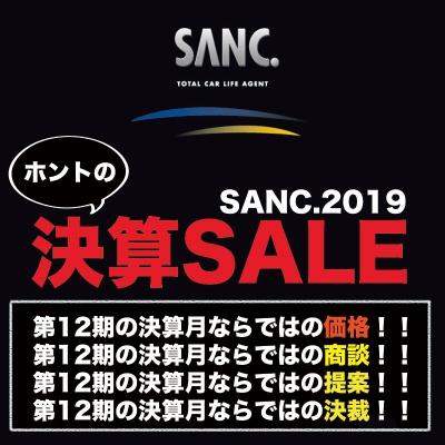 2019sale12